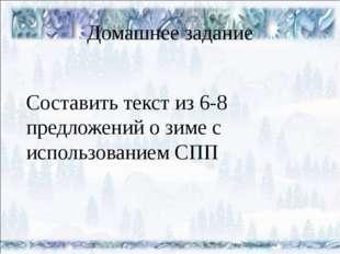 Домашнее задание Составить текст из 6-8 предложений о зиме с использованием СПП