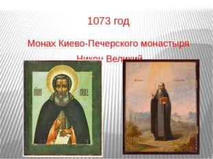 1073 год Монах Киево-Печерского монастыря Никон Великий