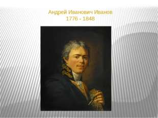Андрей Иванович Иванов 1776 - 1848