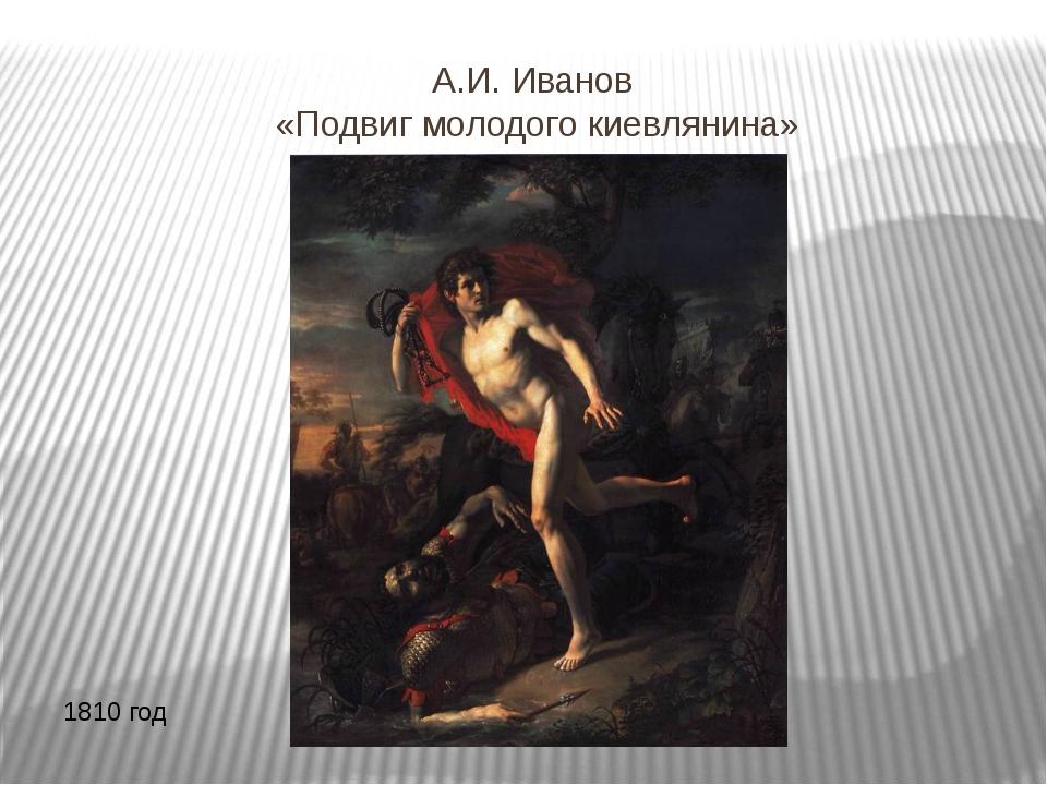 А.И. Иванов «Подвиг молодого киевлянина» 1810 год