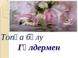 Топқа бөлу Гүлдермен