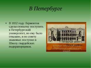 В Петербурге В 1832 году Лермонтов сделал попытку поступить в Петербургский у