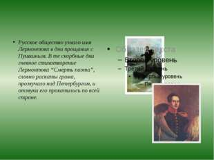 Русское общество узнало имя Лермонтова в дни прощания с Пушкиным. В те скорб