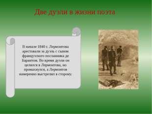 Две дуэли в жизни поэта В начале 1840 г. Лермонтова арестовали за дуэль с сы