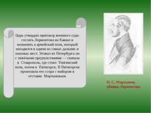 Царь утвердил приговор военного суда: сослать Лермонтова на Кавказ и назначит