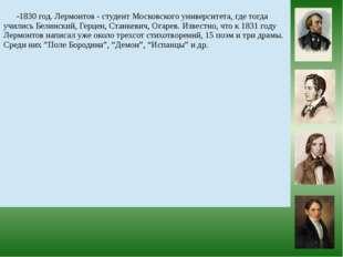 -1830 год. Лермонтов - студент Московскогоуниверситета, где тогда учились Бе