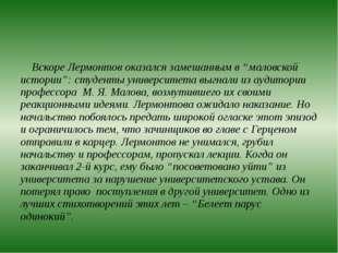 """Вскоре Лермонтов оказался замешанным в """"маловской истории"""": студенты универс"""