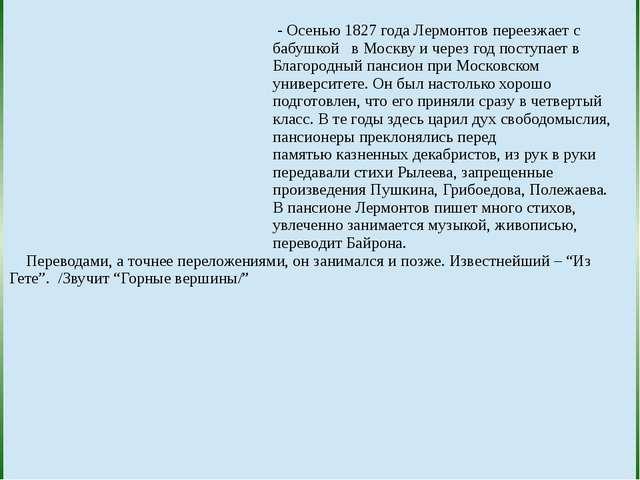 - Осенью 1827 года Лермонтов переезжает с бабушкой в Москву и через год пост...