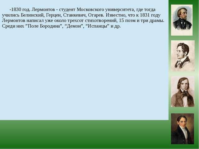 -1830 год. Лермонтов - студент Московскогоуниверситета, где тогда учились Бе...