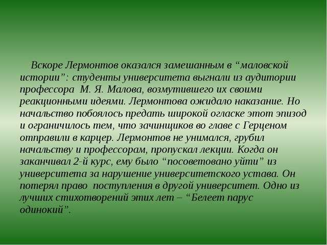 """Вскоре Лермонтов оказался замешанным в """"маловской истории"""": студенты универс..."""