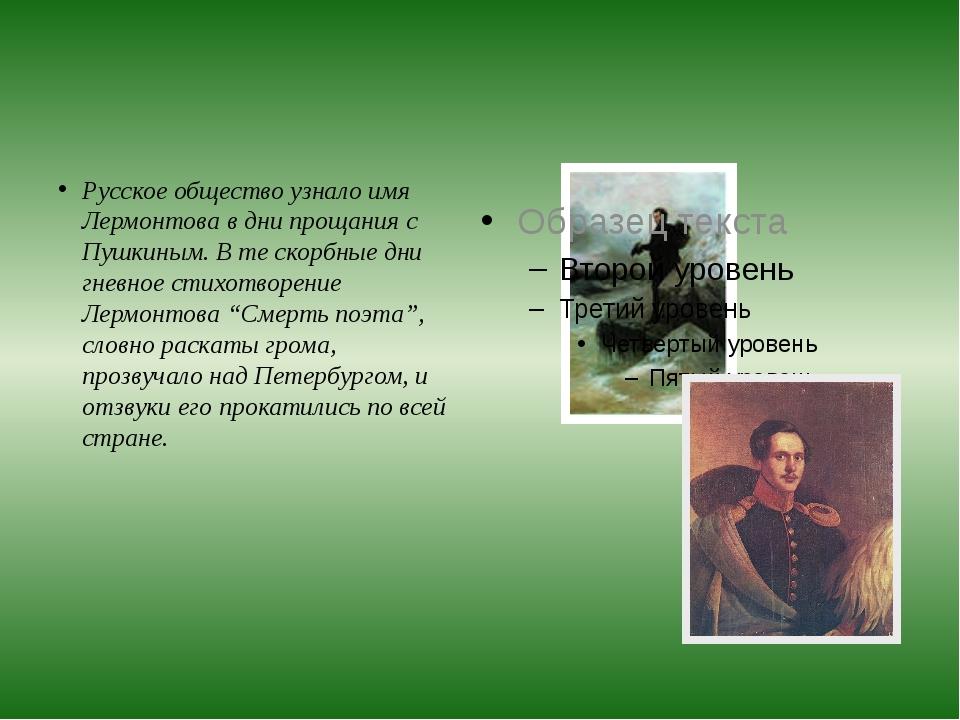 Русское общество узнало имя Лермонтова в дни прощания с Пушкиным. В те скорб...