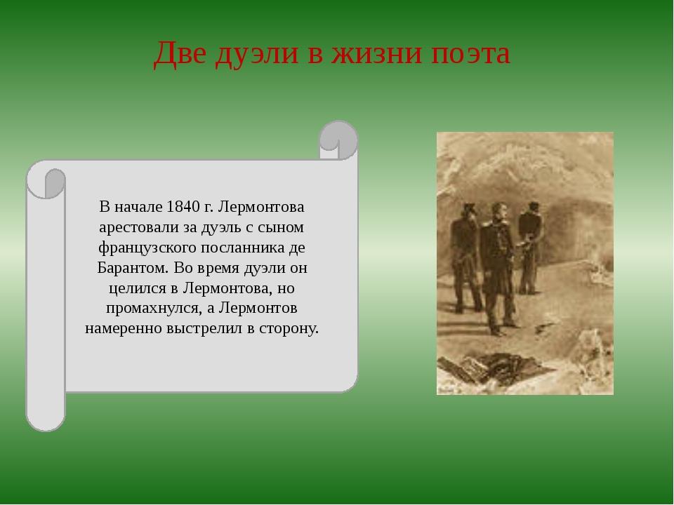 Две дуэли в жизни поэта В начале 1840 г. Лермонтова арестовали за дуэль с сы...