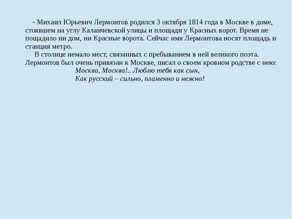 - Михаил Юрьевич Лермонтов родился 3 октября 1814 годав Москве в доме, стояв...