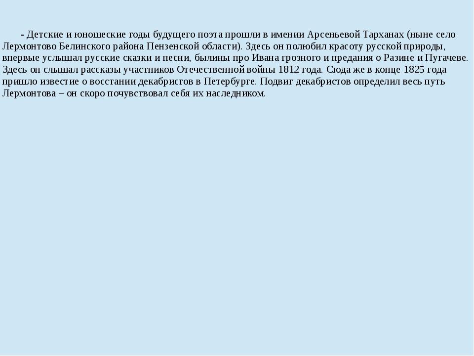 - Детские и юношеские годы будущего поэта прошли в имении Арсеньевой Тархана...