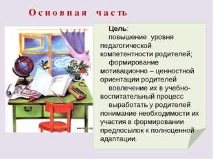 Цель: повышение уровня педагогической компетентности родителей; формирование