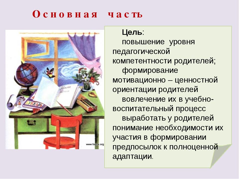 Цель: повышение уровня педагогической компетентности родителей; формирование...