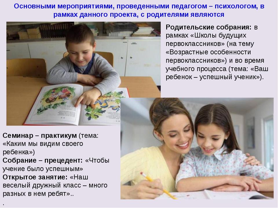 Основными мероприятиями, проведенными педагогом – психологом, в рамках данног...