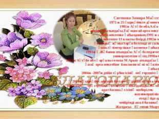 Сисенова Замира Мақсотқызы 1975 ж 25 қыркүйекте дүниеге келген. 1981ж Ақтөбе