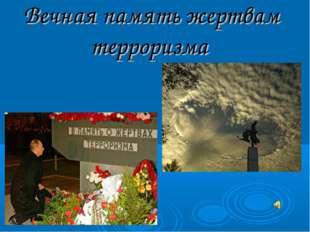 Вечная память жертвам терроризма