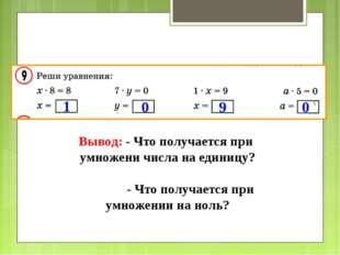 Вывод: - Что получается при умножени числа на единицу? - Что получается при у