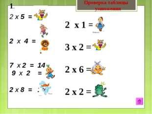 х 5 = 10 2 х 4 = 8 7 х 2 = 14 9 х 2 = 18 2 х 8 = 16 2 х 1 = 3 х 2 = 2 х 6 =12