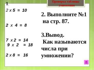 х 5 = 10 2 х 4 = 8 7 х 2 = 14 9 х 2 = 18 2 х 8 = 16 2. Выполните №1 на стр. 8