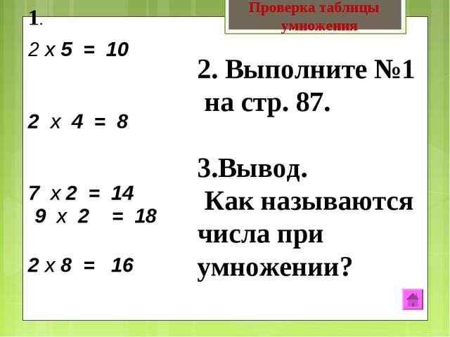 х 5 = 10 2 х 4 = 8 7 х 2 = 14 9 х 2 = 18 2 х 8 = 16 2. Выполните №1 на стр. 8...