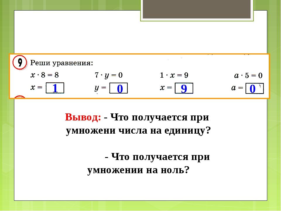 Вывод: - Что получается при умножени числа на единицу? - Что получается при у...