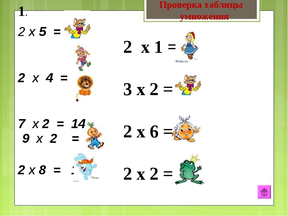 х 5 = 10 2 х 4 = 8 7 х 2 = 14 9 х 2 = 18 2 х 8 = 16 2 х 1 = 3 х 2 = 2 х 6 =12...