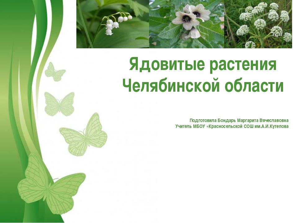Free Powerpoint Templates Ядовитые растения Челябинской области Подготовила Б...