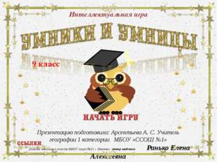 Интеллектуальная игра Презентацию подготовила: Арсентьева А. С. Учитель геогр