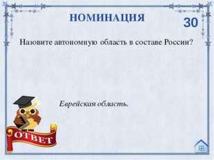 Сколько федеральных округов в составе России? НОМИНАЦИЯ 7. 40