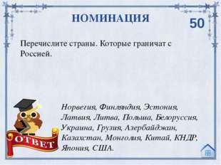 Какова численность населения России? НОМИНАЦИЯ 10 142 млн. чел.