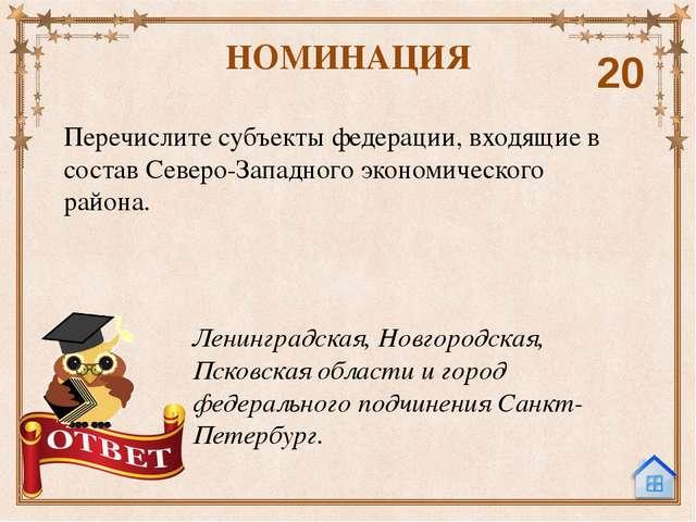Что такое КМА и в каком экономическом районе находится? НОМИНАЦИЯ 30 Курская...