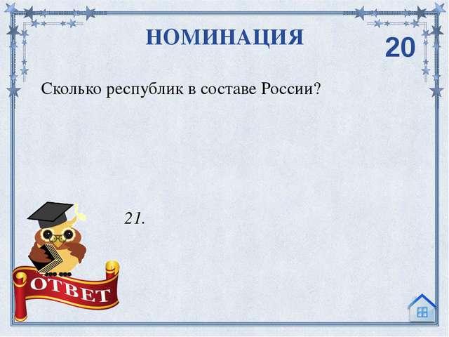 Назовите автономную область в составе России? НОМИНАЦИЯ Еврейская область. 30