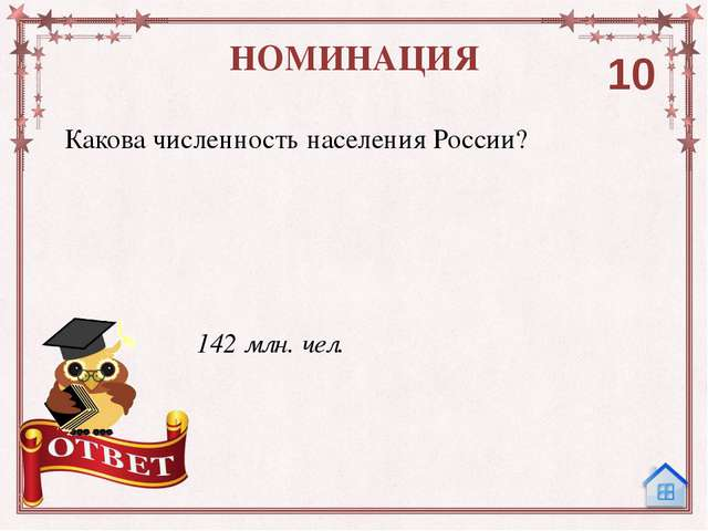 Какова средняя плотность населения в России? НОМИНАЦИЯ 20 8 чел на 1 кв. км.