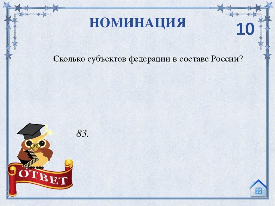 Сколько республик в составе России? НОМИНАЦИЯ 21. 20