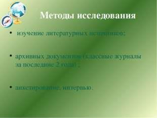 Методы исследования изучение литературных источников; архивных документов (кл