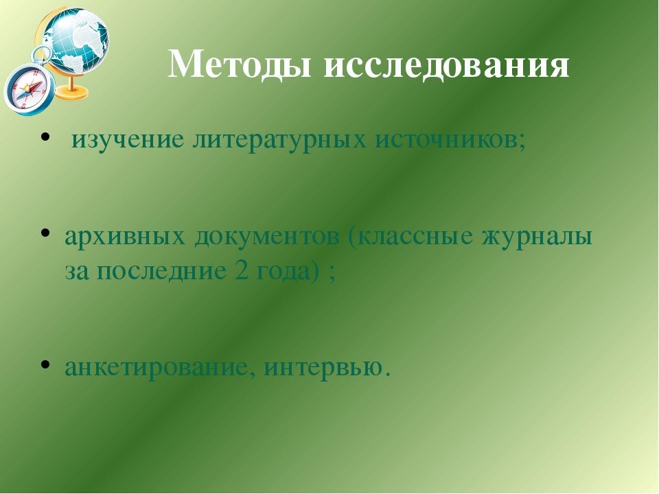 Методы исследования изучение литературных источников; архивных документов (кл...