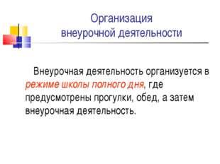Организация внеурочной деятельности  Внеурочная деятельность организуется в