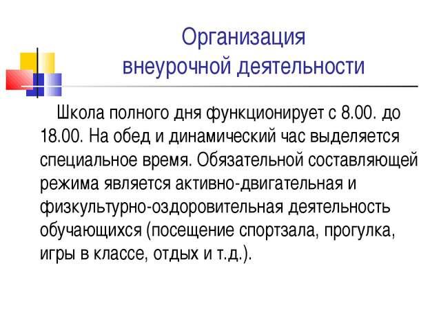 Организация внеурочной деятельности Школа полного дня функционирует с 8.00....