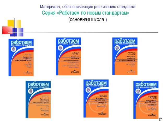 Материалы, обеспечивающие реализацию стандарта Серия «Работаем по новым стан...