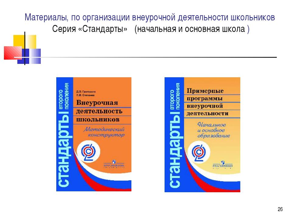 Материалы, по организации внеурочной деятельности школьников Серия «Стандарт...