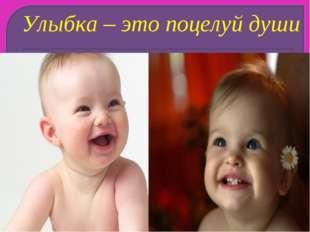 Улыбка – это поцелуй души