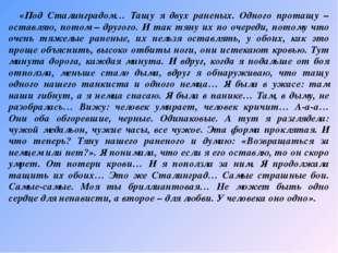«Под Сталинградом… Тащу я двух раненых. Одного протащу – оставляю, потом – др