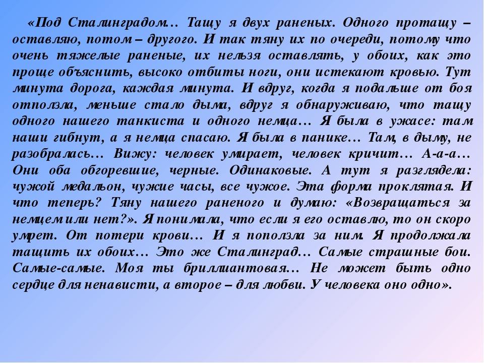 «Под Сталинградом… Тащу я двух раненых. Одного протащу – оставляю, потом – др...