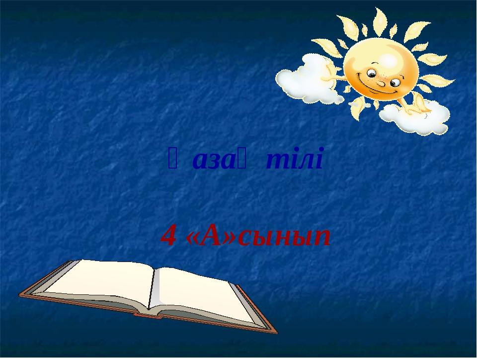 Қазақ тілі 4 «А»сынып