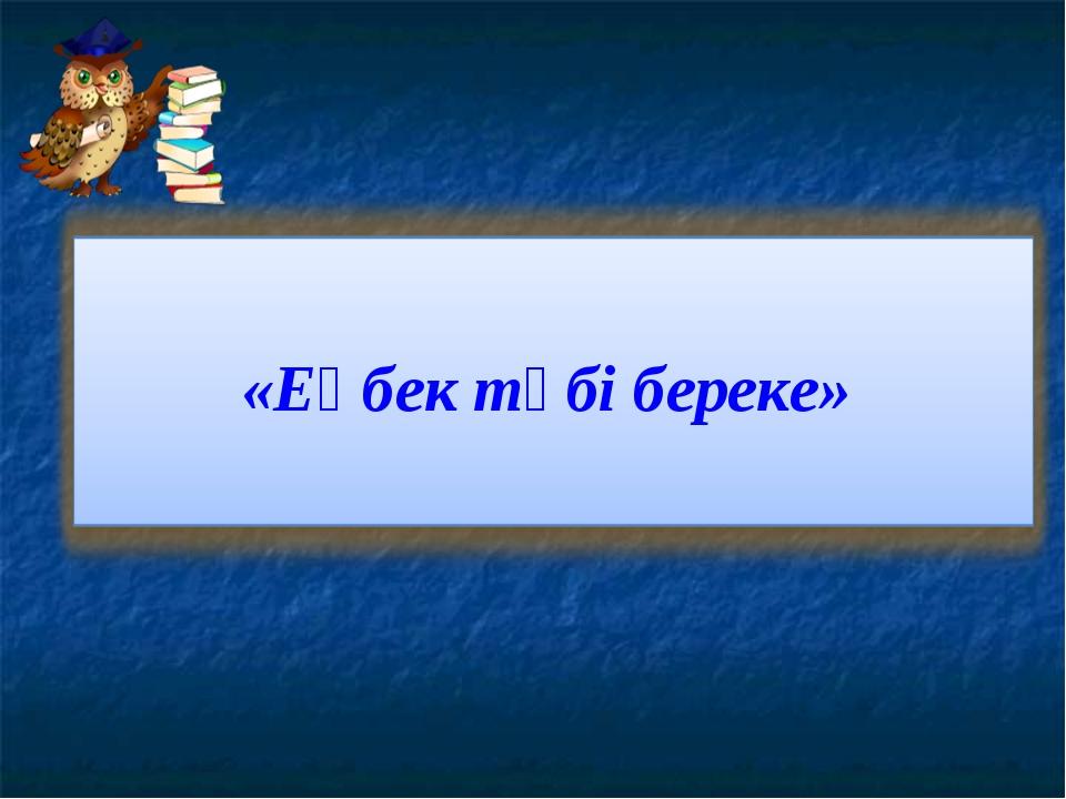 «Еңбек түбі береке»