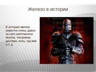 Железо в истории В истории железо известно очень давно. из него изготовляли м