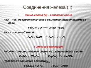Соединения железа (II) Оксид железа (II) – основный оксид FeO – черное криста